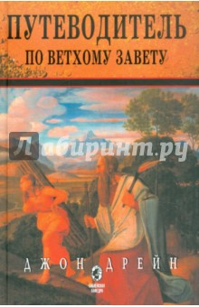 Путеводитель по Ветхому Завету