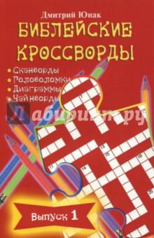 Юнак Дмитрий Библейские кроссворды. Выпуск 1