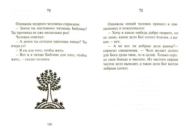 Иллюстрация 1 из 12 для Грошовые свечки. 116 христианских притч для чтения и размышления | Лабиринт - книги. Источник: Лабиринт