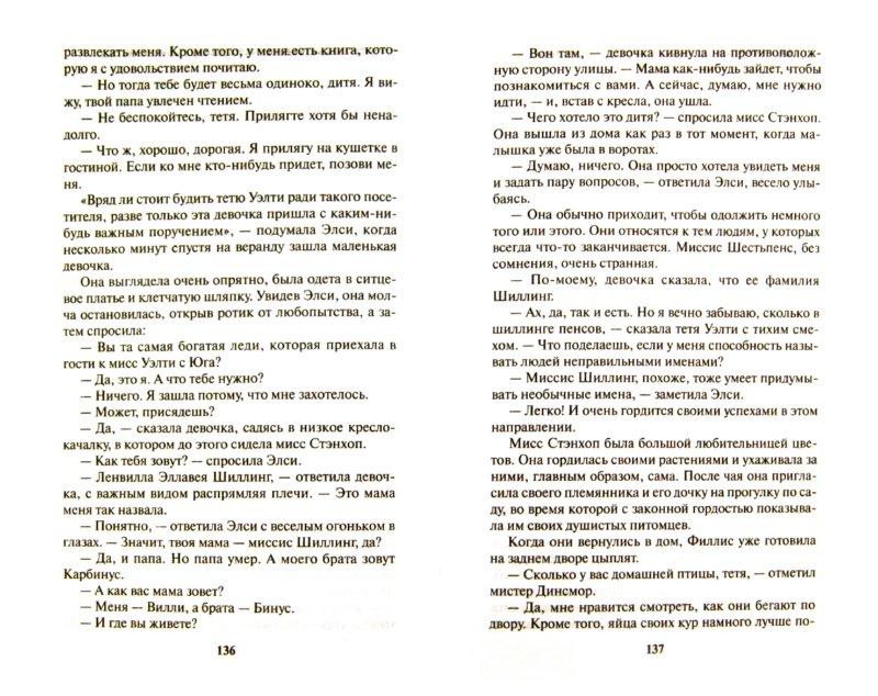 Иллюстрация 1 из 7 для Юность Элси - Марта Финли | Лабиринт - книги. Источник: Лабиринт