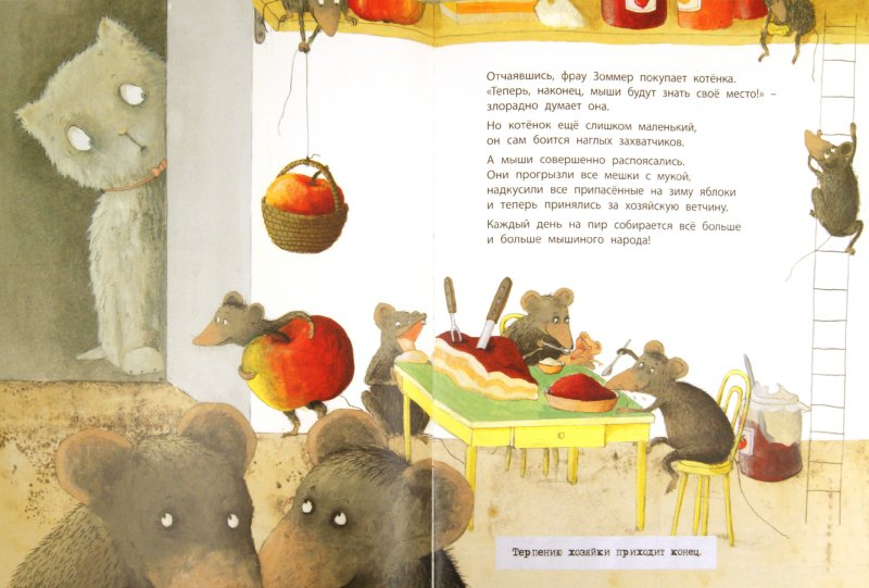 Иллюстрация 1 из 34 для Мышиная война - Хельга Банш | Лабиринт - книги. Источник: Лабиринт