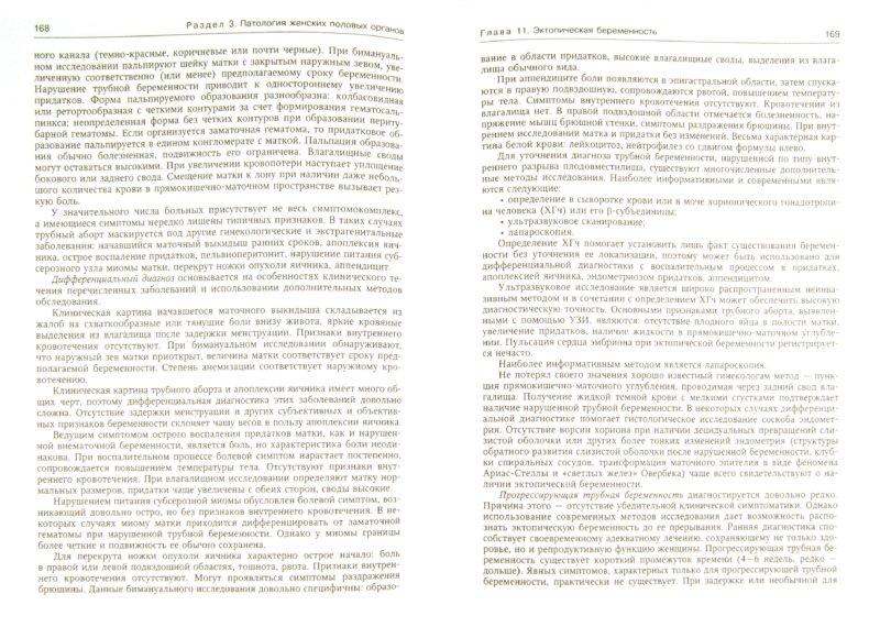 Иллюстрация 1 из 6 для Гинекология - Айламазян, Яковлев, Рябцева | Лабиринт - книги. Источник: Лабиринт