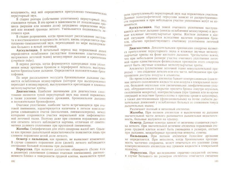 Иллюстрация 1 из 7 для Пропедевтика и частная патология внутренних болезней. Учебное пособие - Бобров, Обрезан, Дударенко | Лабиринт - книги. Источник: Лабиринт