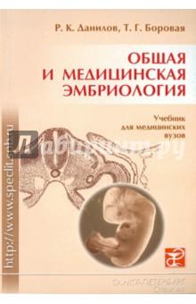 Обложка книги Общая и медицинская эмбриология