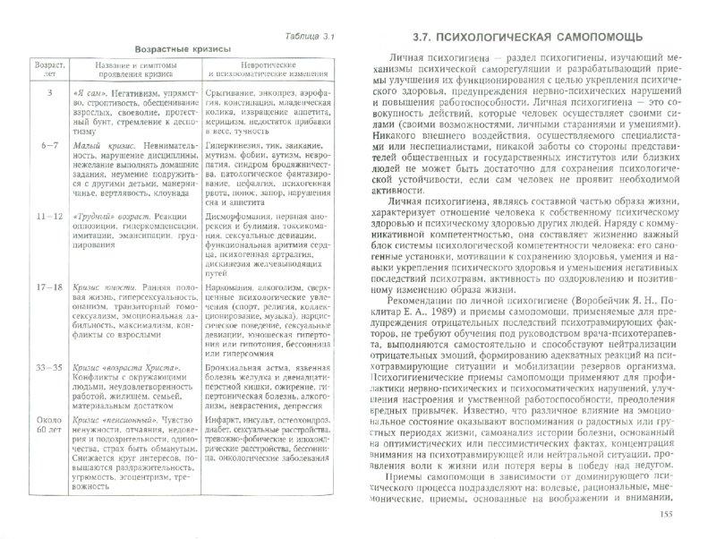 download работоспособность тхэквондистов на предсоревновательном этапе при использовании стимуляционно восстановительного