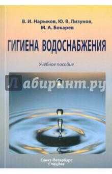 Гигиена водоснабжения