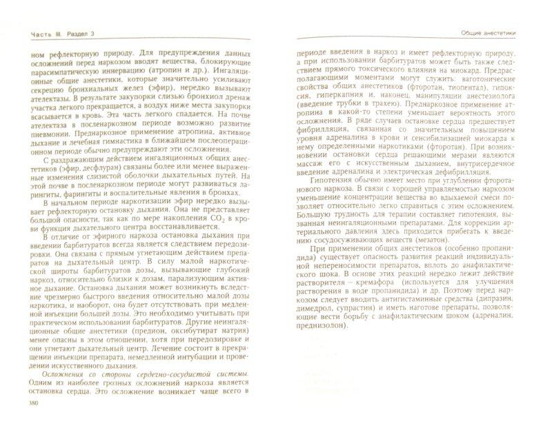 Иллюстрация 1 из 12 для Фармакология с рецептурой - Виноградов, Каткова, Мухин | Лабиринт - книги. Источник: Лабиринт