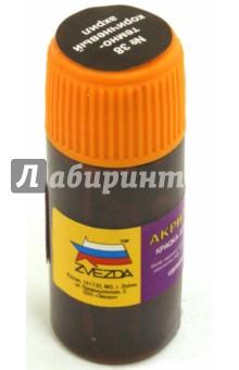 Краска темно-коричневая (АКР-38 )