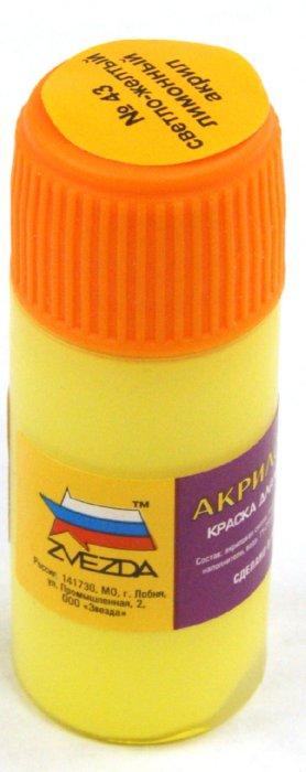 Иллюстрация 1 из 6 для Краска светло-желтая (лимонная) (АКР-43) | Лабиринт - игрушки. Источник: Лабиринт