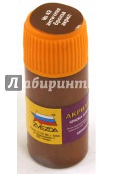 """Краска """"античная бронза"""" (АКР-49 ) Звезда"""
