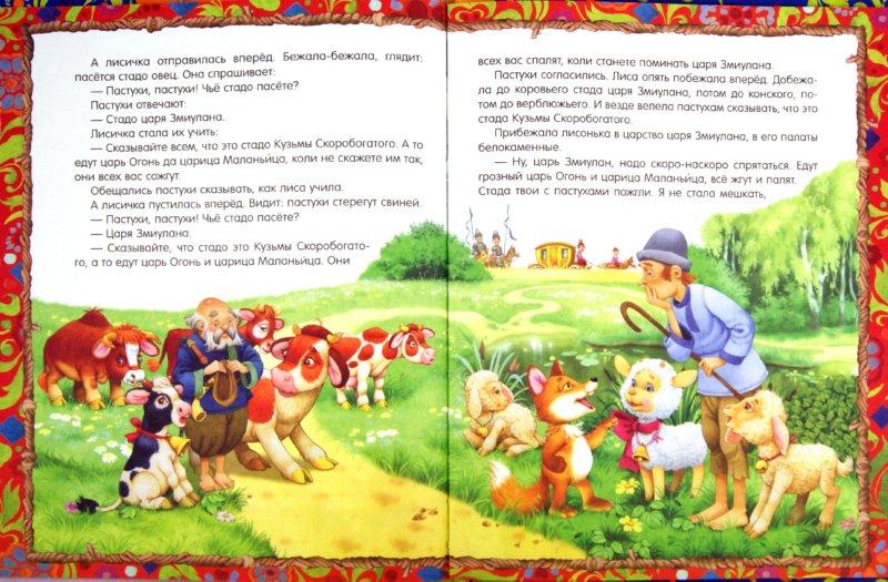 Иллюстрация 1 из 6 для Летучий корабль и другие сказки | Лабиринт - книги. Источник: Лабиринт