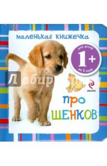 Маленькая книжечка про щенков