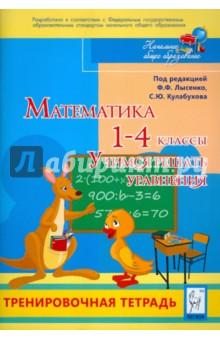 Ольховская Л. С., Нужа Г. Л. Математика. 1-4 классы. Учимся решать уравнения. Тренировочная тетрадь