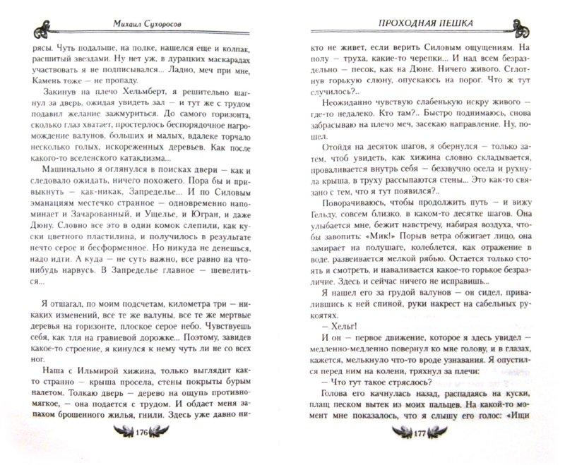 Иллюстрация 1 из 2 для Проходная пешка - Михаил Сухоросов | Лабиринт - книги. Источник: Лабиринт