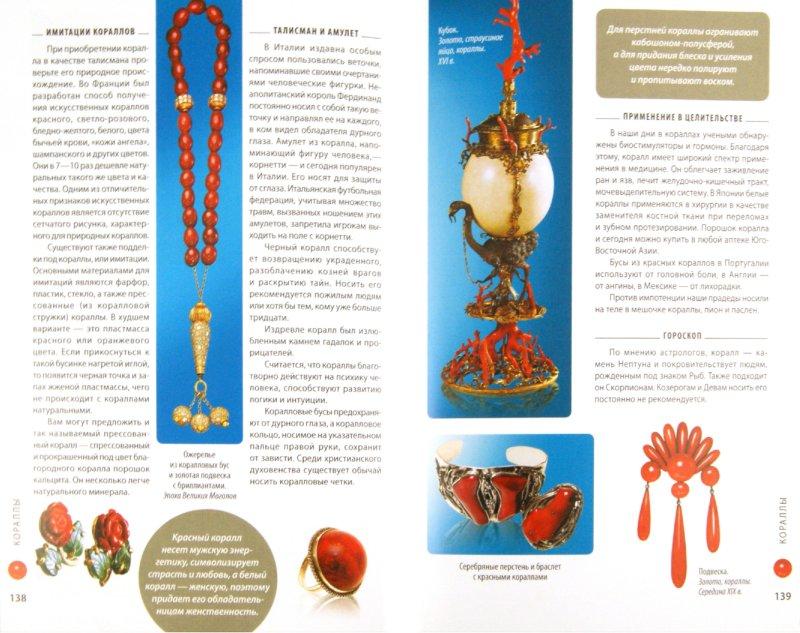 Иллюстрация 1 из 4 для Драгоценные камни. Гид по миру ювелирных секретов - Светлана Гураль   Лабиринт - книги. Источник: Лабиринт