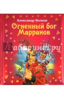 Волков Александр Мелентьевич Огненный бог Марранов