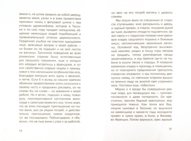 Иллюстрация 1 из 14 для Магия красок. Акварели из Тессина, заметки и стихи - Герман Гессе | Лабиринт - книги. Источник: Лабиринт