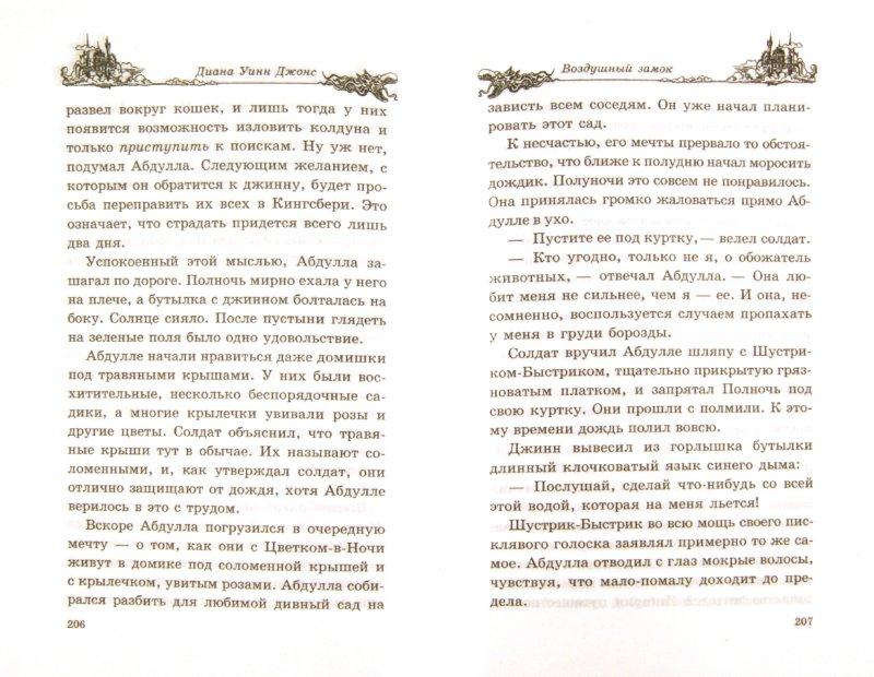 Иллюстрация 1 из 32 для Воздушный замок - Диана Джонс | Лабиринт - книги. Источник: Лабиринт
