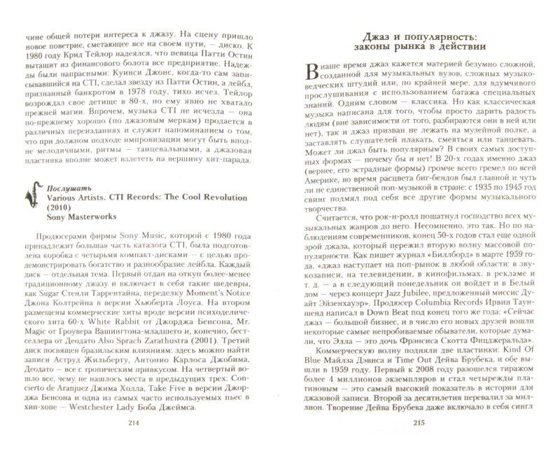 Иллюстрация 1 из 9 для Великие джазовые музыканты. 100 историй о музыке, покорившей мир - Игорь Цалер | Лабиринт - книги. Источник: Лабиринт