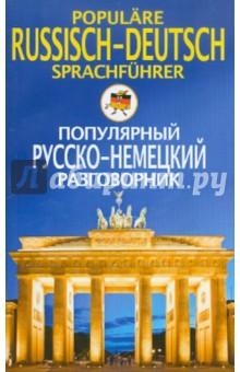 Популярный русско-немецкий разговорник
