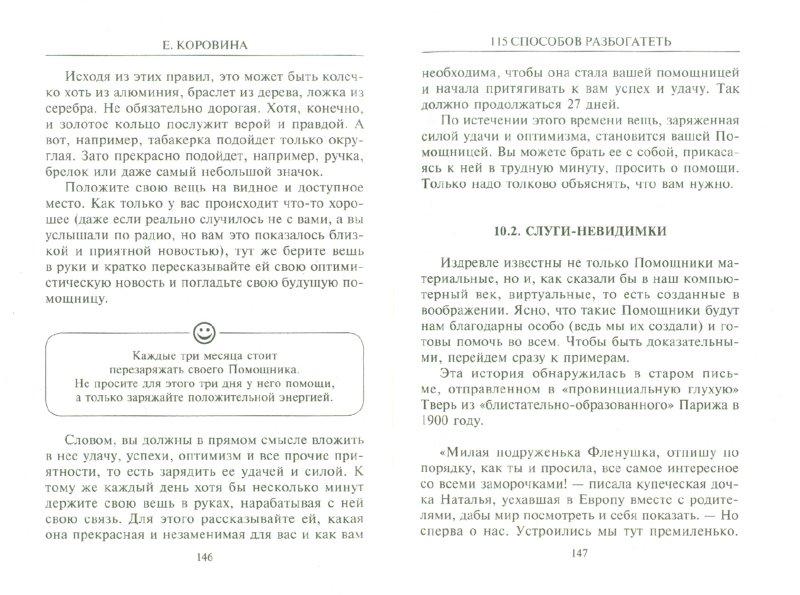 КОРОВИНА 115 СПОСОБОВ РАЗБОГАТЕТЬ СКАЧАТЬ БЕСПЛАТНО