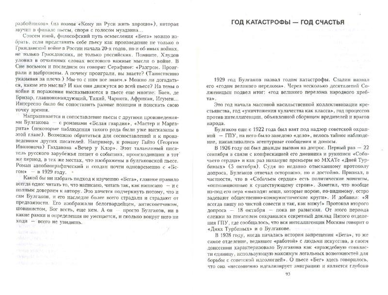 Иллюстрация 1 из 5 для Вот твой вечный дом... Личность и творчество Михаила Булгакова - Качурин, Шнеерсон | Лабиринт - книги. Источник: Лабиринт