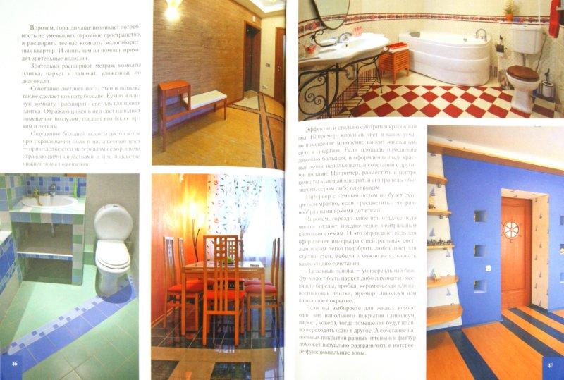 Иллюстрация 1 из 20 для Меняем пол и потолок | Лабиринт - книги. Источник: Лабиринт