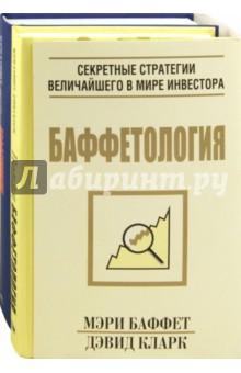 Баффетология. Комплект из 2-х книг