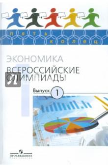 Экономика. Всероссийские олимпиады. Выпуск 1