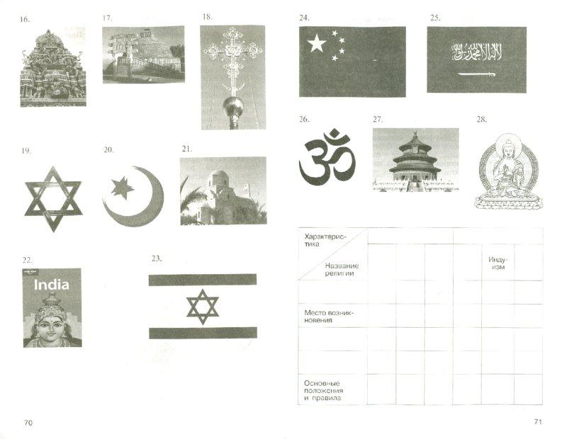 Иллюстрации Обществознание.  Всероссийские олимпиады.  Выпуск 3
