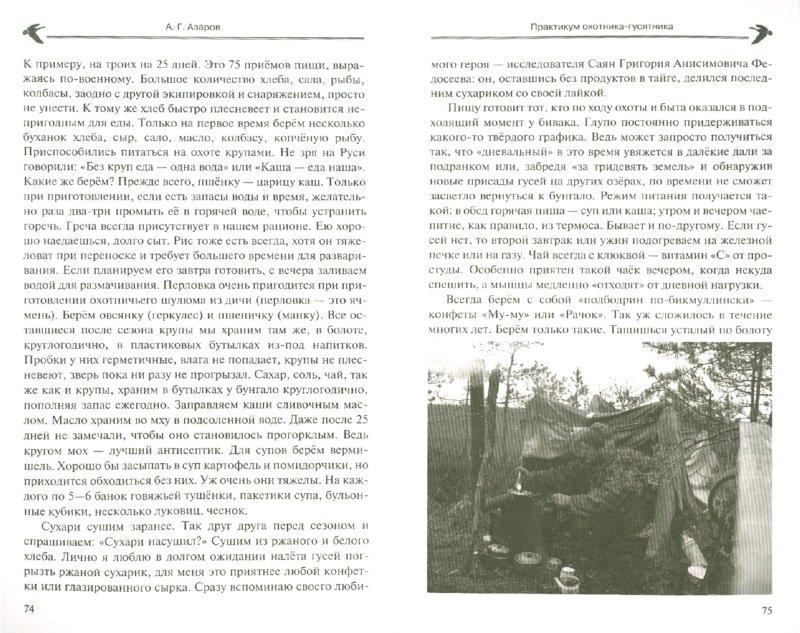 Иллюстрация 1 из 8 для Практикум охотника-гусятника - А.Г. Азаров | Лабиринт - книги. Источник: Лабиринт