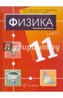 Учебник физики для 11 класса pdf
