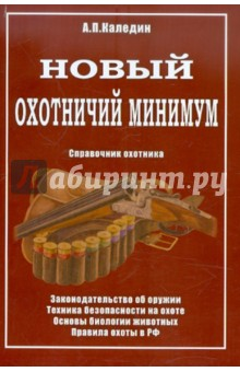Каледин Анатолий Петрович Охотничий минимум