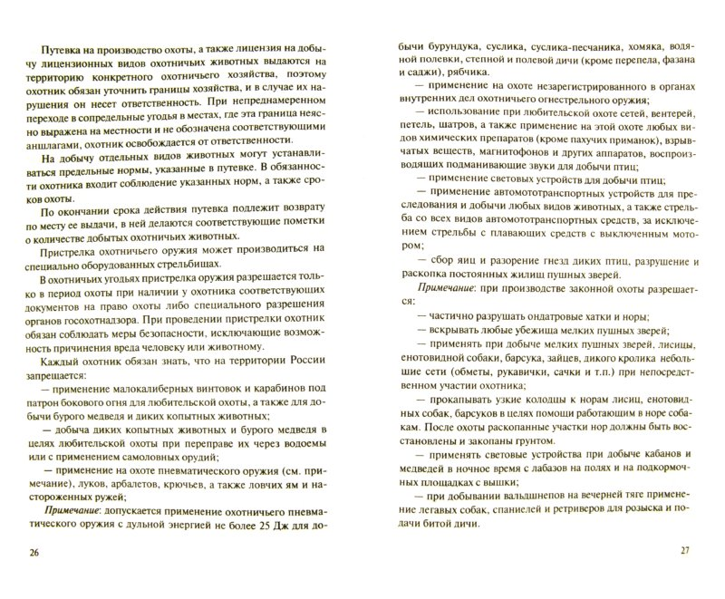 Иллюстрация 1 из 6 для Охотничий минимум - Анатолий Каледин | Лабиринт - книги. Источник: Лабиринт