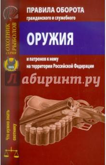 Правила оборота гражданского и служебного оружия и патронов к нему на территории РФ