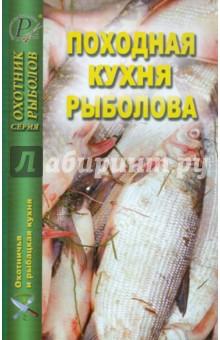 Походная кухня рыболова