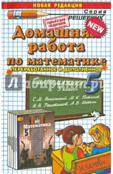 учебник по математике 5 класс никольский