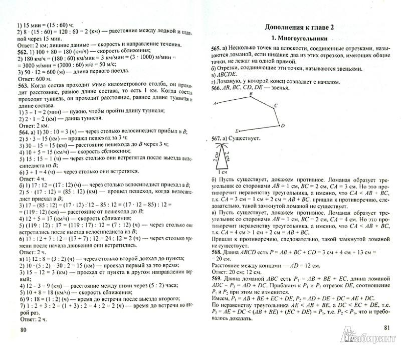 класс текстовые 5 гдз математике по шевкин математике задачи по