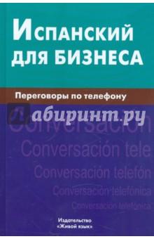 Испанский для бизнеса. Переговоры по телефонуИспанский язык<br>Книга Испанский для бизнеса. Переговоры по телефону представляет собой практическое языковое пособие. Она предназначена для тех, кто имеет повседневные деловые контакты с партнёрами: предпринимателей, референтов, переводчиков.<br>В ходе ежедневных телефонных переговоров им необходимы навыки делового общения и знание испанской деловой лексики.<br>В книге обыгрываются типичные повседневные ситуации: как представиться и начать телефонный разговор, договориться о встрече, её времени и месте, что-то предложить или о чём-то справиться. Специально построенные разговорные модели подскажут, как ориентироваться в тех случаях, когда в ходе разговора возникают затруднения.<br>В каждый раздел книги включены комментарии страноведческого характера, раскрывающие особенности испанской традиции общения, отражающейся и в повседневном деловом общении по телефону.<br>Для специального раздела книги отобран грамматический и лексический материал, необходимый как для самостоятельного понимания испанского языка, так и для использования в ходе деловой встречи с испанскими партнёрами, а также таблицы международных кодов испанских городов.<br>Заключающий книгу словарь составлен с использованием актуальной бизнес-терминологии.<br>