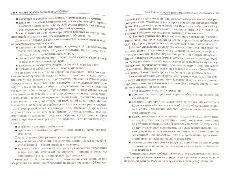 Иллюстрация 1 из 7 для Корпоративные финансы. Учебное пособие - Никитина, Янов | Лабиринт - книги. Источник: Лабиринт