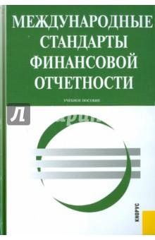 Международные стандарты финансовой отчетности: учебное пособие
