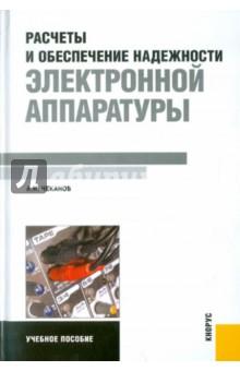 Расчеты и обеспечение надежности электронной аппаратуры. Учебное пособие