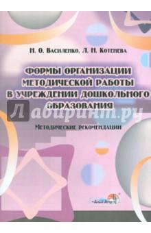 Формы организации методической работы в учреждении дошкольного образования. Методические рекомен. от Лабиринт