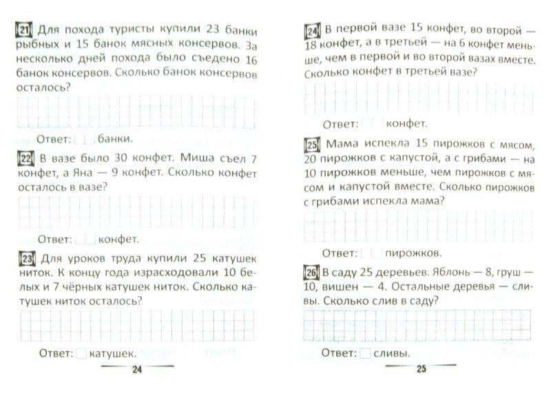 карточки с задачами по математике для 2 класса другу