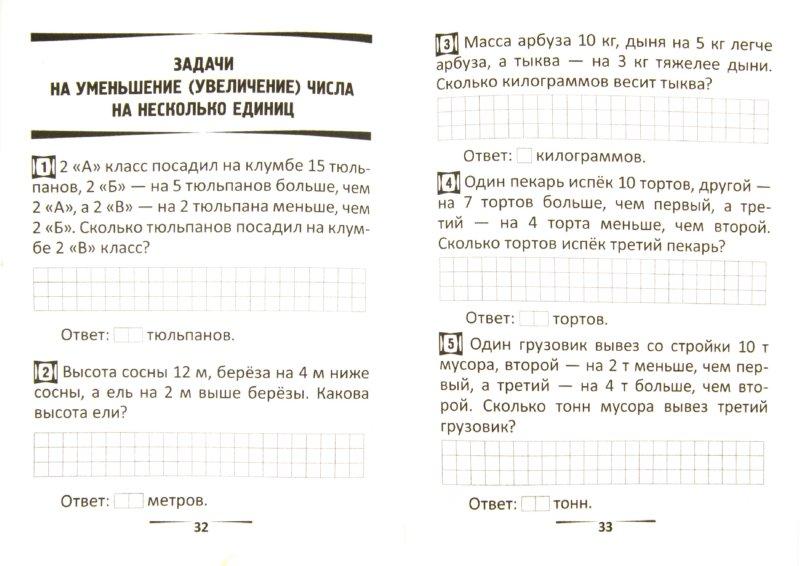 Карточки с задачами 2 класс