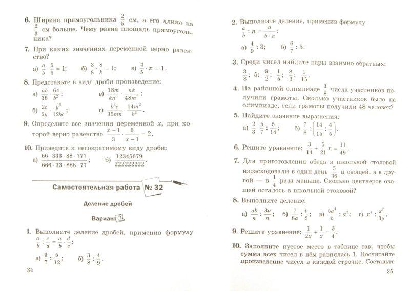 Ответы на контрольные итоговые работы по математике 8 класс