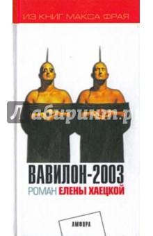 Хаецкая Елена Вавилон-2003
