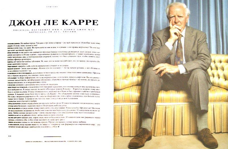 Иллюстрация 1 из 8 для Правила жизни. 100 лучших интервью из журнала Esquire   Лабиринт - книги. Источник: Лабиринт