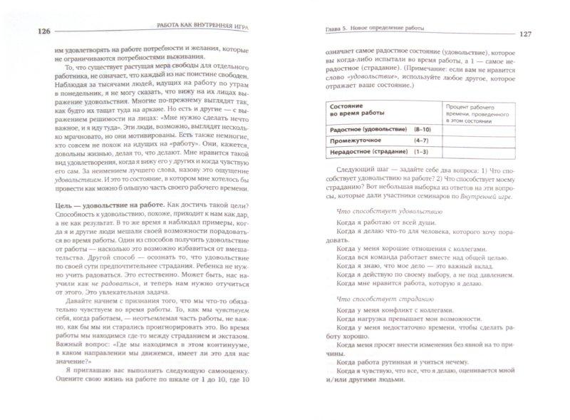 Иллюстрация 1 из 2 для Работа как внутренняя игра. Раскрытие личного потенциала - У. Голви | Лабиринт - книги. Источник: Лабиринт