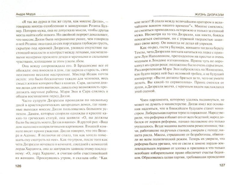 Иллюстрация 1 из 13 для Жизнь Дизраэли - Андре Моруа   Лабиринт - книги. Источник: Лабиринт